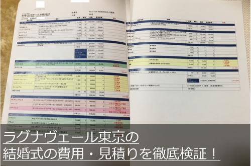 ラグナヴェール東京の結婚式の費用・見積り検証