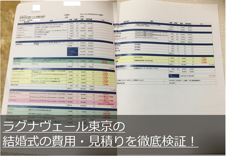 ラグナヴェール東京の結婚式の費用・見積りを解説! ~結婚式の