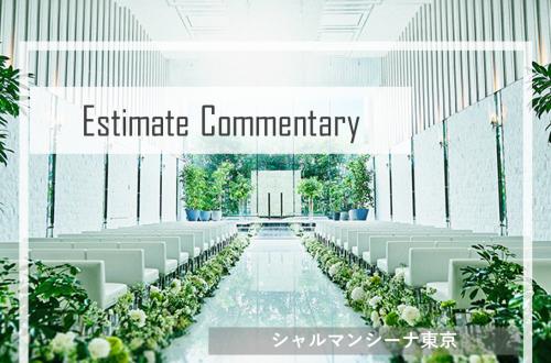 シャルマンシーナ東京の結婚式の費用・見積りの解説記事表紙