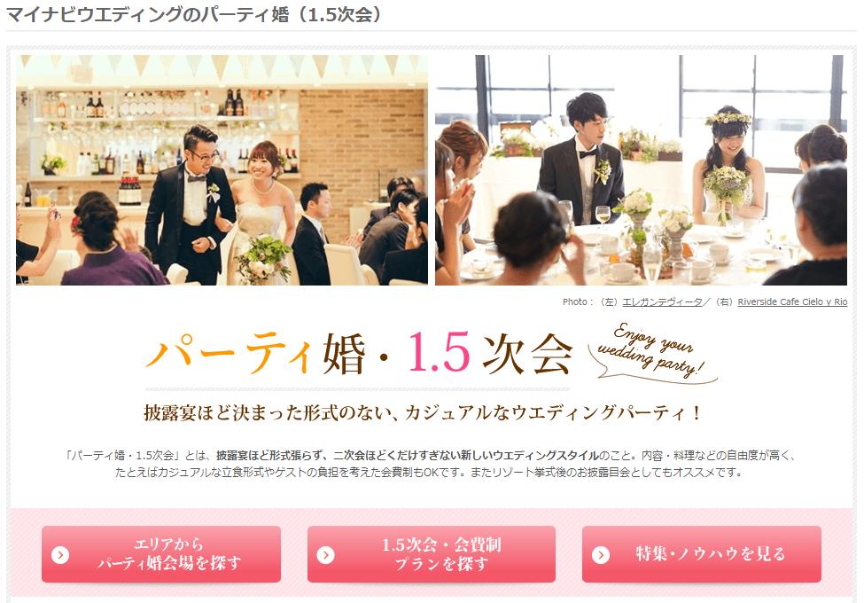 e1653a464a58c マイナビウエディングのまとめ情報なら ランキングマッチ for Wedding